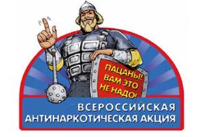 """Завтра для участия в акции """"Нет наркотикам"""" в Ярославль приедут  Алексей Воробьев и Дмитрий Колдун."""